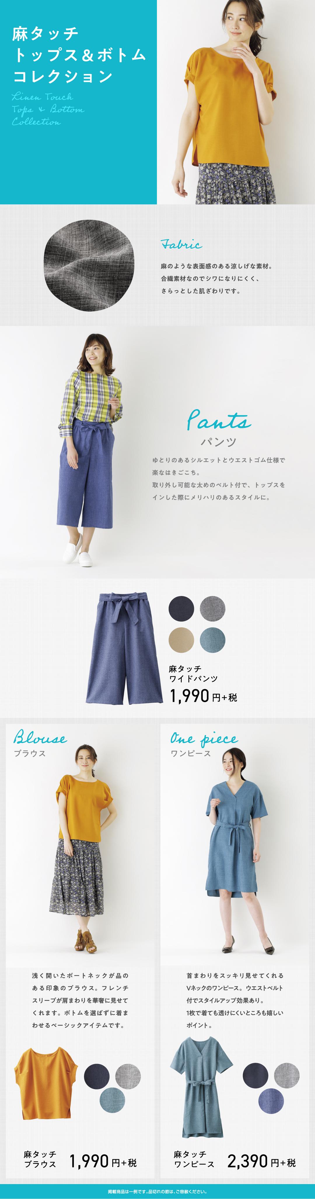 麻タッチ トップス&ボトム コレクション