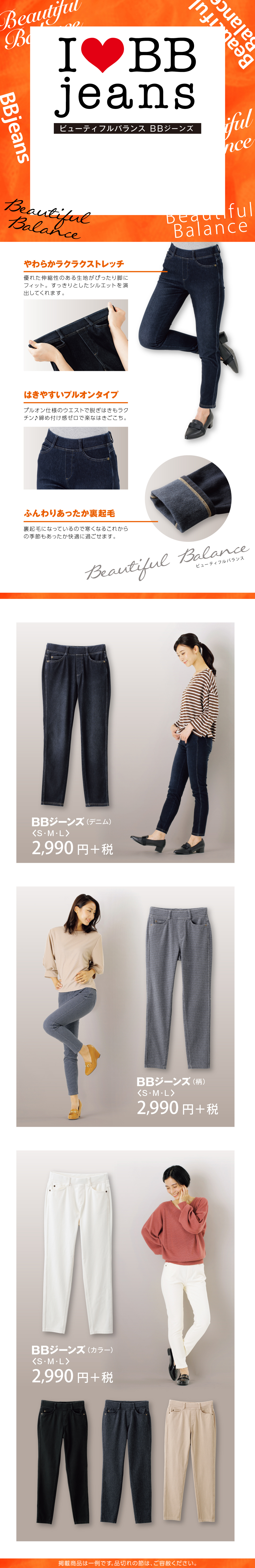 BBジーンズ