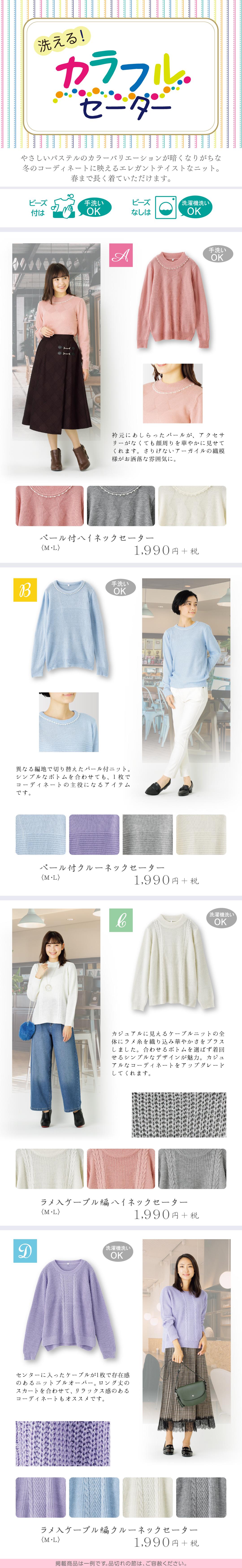 空風セーター