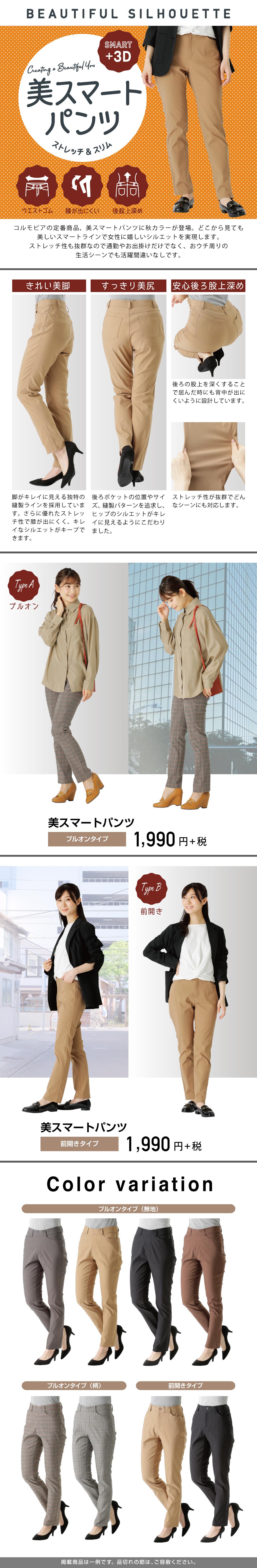 美スマートパンツ3D