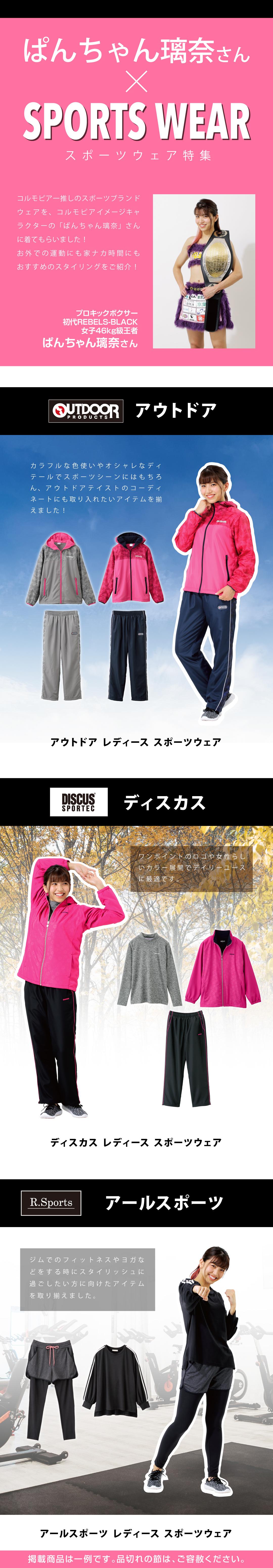 ぱんちゃんスポーツウェア特集